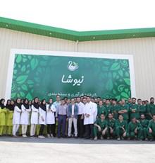 افتتاح رسمی کارخانه جدید نیوشا