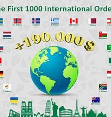 ثبت 1000 سفارش بین المللی